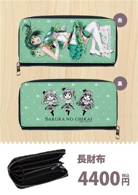 【新グッズ】「サクラノチカイ」オリジナルの長財布が発売決定!