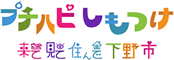 petit happy Shimotsuke  - Special website of City Promotion of Shimotsuke City
