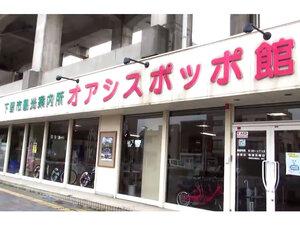 オアシスポッポ館 (下野市観光協会)