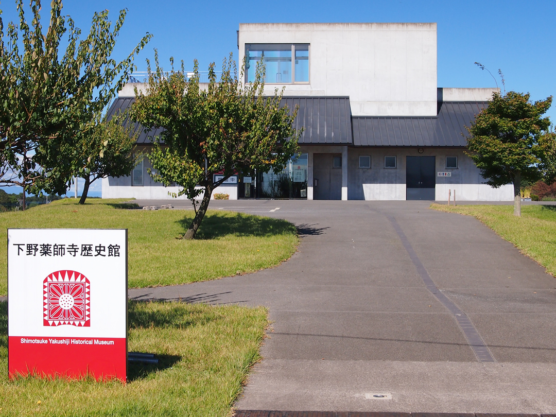 下野薬師寺歴史館